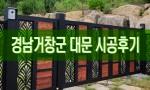 [신제품] 거창 전원주택 접이식대문