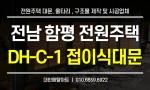 [전국시공] 전남 함평 전원주택 대문 시공