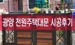 [신제품] 광양 전원주택 대문