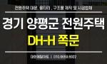 경기도 양평군 전원주택 입구 쪽문 시공후기!