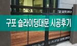 부산 구포 슬라이딩대문