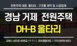 경남 거제시 전원주택  DH-B