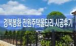 경북봉화 전원주택 울타리