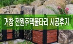 [신제품변형]거창 전원주택 울타리