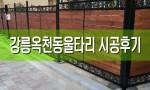 강릉옥천동 전원주택 울타리