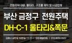 부산 금정구 전원주택 DH-C-1 울타리 & 쪽문