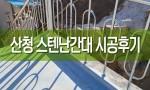 산청 전원주택 스텐난간대