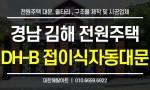 경남 김해 전원주택 접이식 자동문