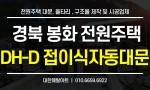 경북 봉화 전원주택 접이식 자동대문