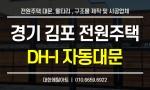 경기 김포 전원주택 접이식 자동문