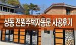 김해 상동 전원주택대문 자동접이식